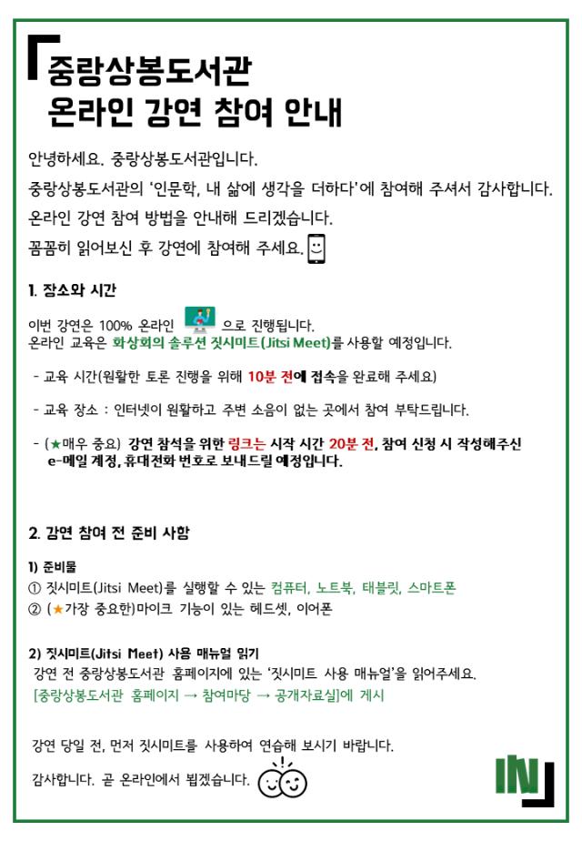 온라인 강연 참여 안내.png