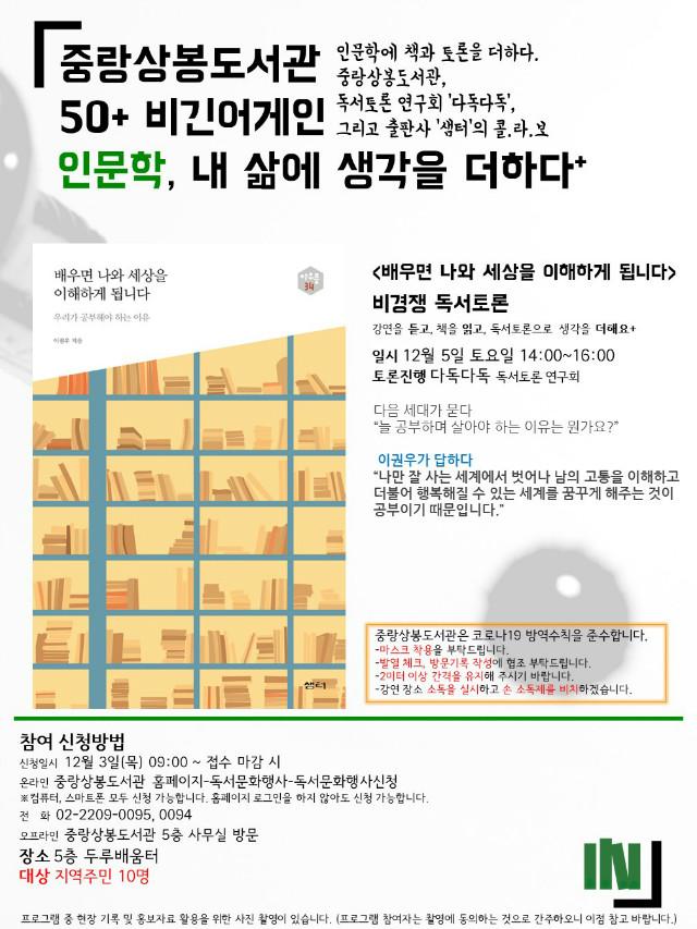 50+비긴어게인_인문독서토론_홍보자료_A3_일정수정.jpg