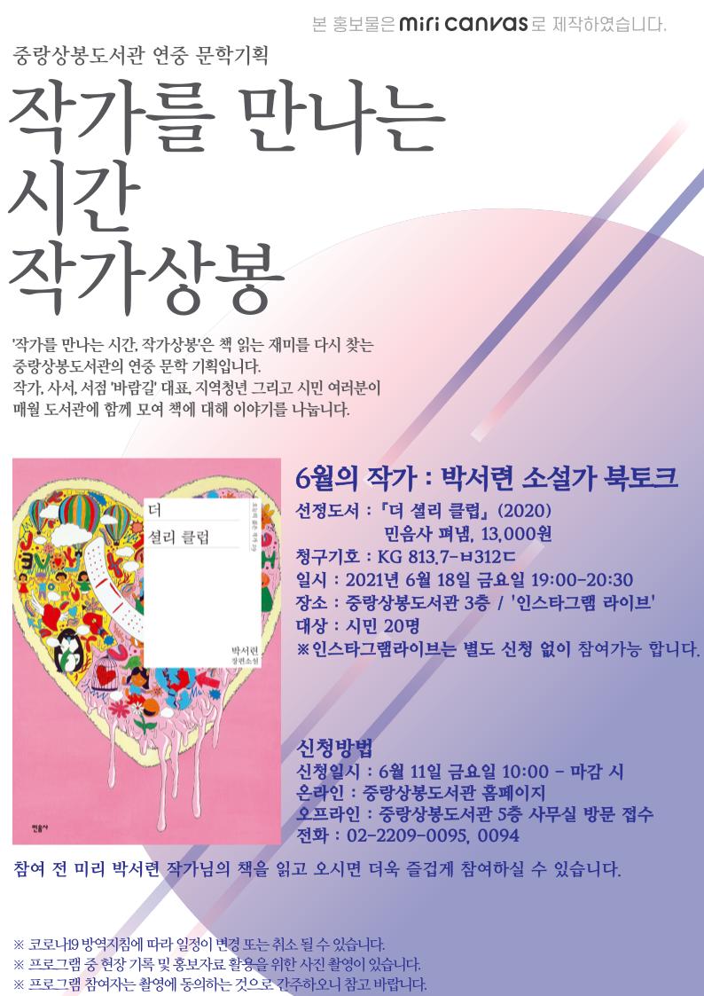 작가상봉_2021-004.png